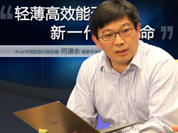 Acer中国区执行副总裁何谦永先生