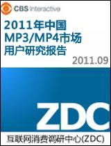 2011年中国MP3/MP4市场用户研究报告