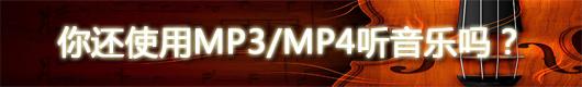 你还使用MP3/MP4听音乐吗?