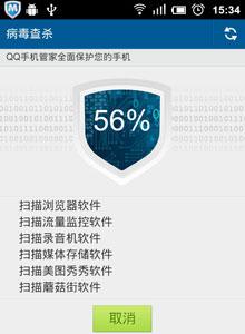 QQ手机管家安全扫描界面
