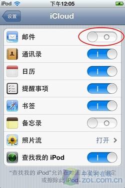 iOS5开关按钮更圆润