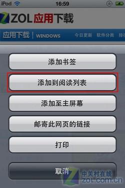 Safrai浏览器中新增阅读列表