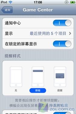 iOS5新增横幅通知