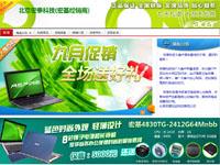 北京宏泰科技