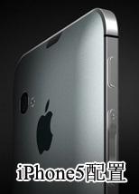 iPhone5配置曝光