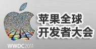 WWDC 2011苹果全球开发者大会