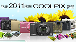 尼康2011秋季COOLPIX新品