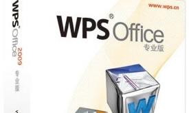 最早的国产办公软件金山WPS