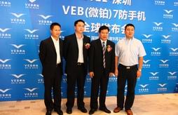 VEB(微铂)7防手机震撼发布