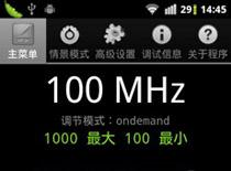 Android手机超频神器 SetCPU详细评测