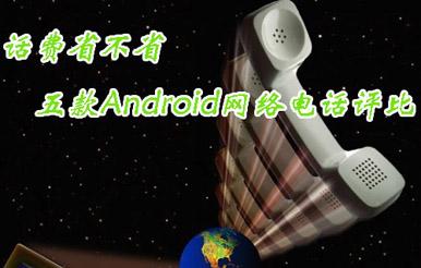 话费省不省? 五款Android网络电话横评
