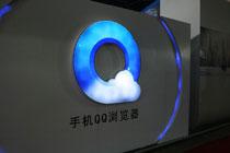 全新手机QQ浏览器LOGO