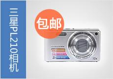 三星PL210时尚相机  包邮