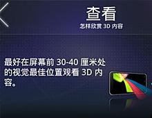 LG P920 3D应用简介