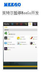 Intel暂停MeeGo系统开发