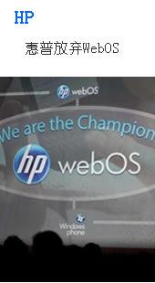 惠普放弃WebOS