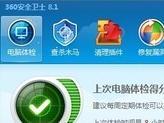 功能众多软件360安全