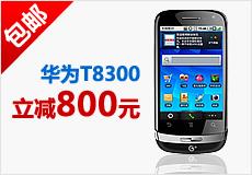 华为T8300促销