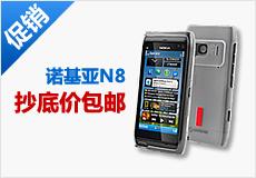 诺基亚N8超低价