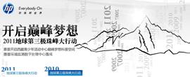 开启巅峰梦想 惠普2011地球第三极珠峰大行动