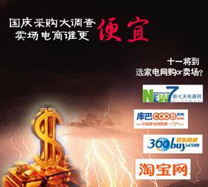 国庆采购大调查:卖场电商谁更便宜