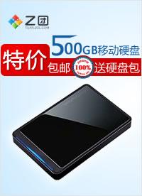 BUFFALO HD-PCU2(500GB)移动硬盘
