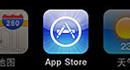 进入App Store