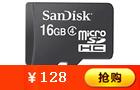 Sandisk micro SDHC(TF)卡(16GB)