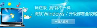 Windows7专区