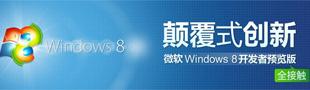 Windows8专区