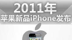 2011年苹果新品发布会