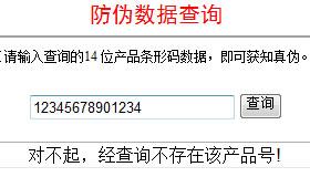 增加防伪网站查询功能