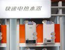 奥特朗展示快速电热水器