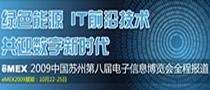 2009年中国苏州电子信息博览会