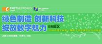 2008年中国苏州电子信息博览会