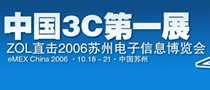 2006年中国苏州电子信息博览会