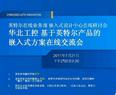 华北工控嵌入式方案