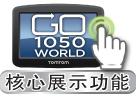 TomTom GO1050