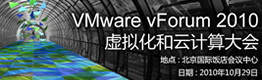 VMware vForum 2010大会