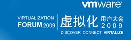 VMware vForum 2009大会