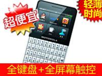 摩托罗拉 EX223 肯尼白 经典黑白色调搭配 双卡双待 全屏触控+全键盘输入 超薄玲珑 内置丰富网聊软件 随时随地无限网聊