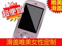 联想 S500(淡粉色) 联想花语系列 女性专属双卡双待