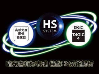 HS系统解析