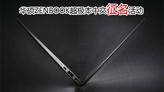 华硕ZENBOOK超极本中文征名活动