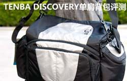 超轻耐磨 TENBA DISCOVERY单肩背包评测