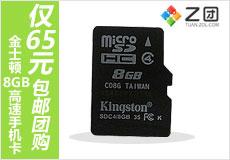 金士顿 MicroSDHC/TF卡;(8GB)高速手机卡包邮团购