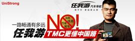 TMC更懂中国路