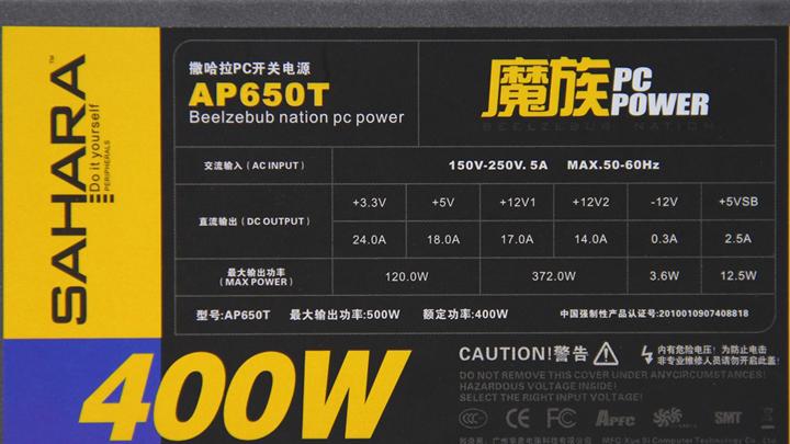 国产又一悍将 撒哈拉AP1000T电源图赏