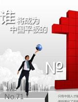 本周刊 第71期 谁将成为中国平板No.1