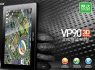 昂达 VP90 3D版